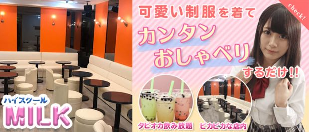 Girl's bar MILK<ミルク> 府中 ガールズバー バナー