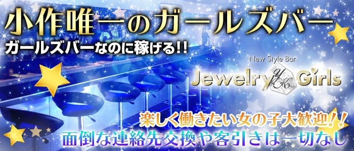 Jewelry Girls<ジュエリーガールズ>(小作ガールズバー)のバイト求人・体験入店情報