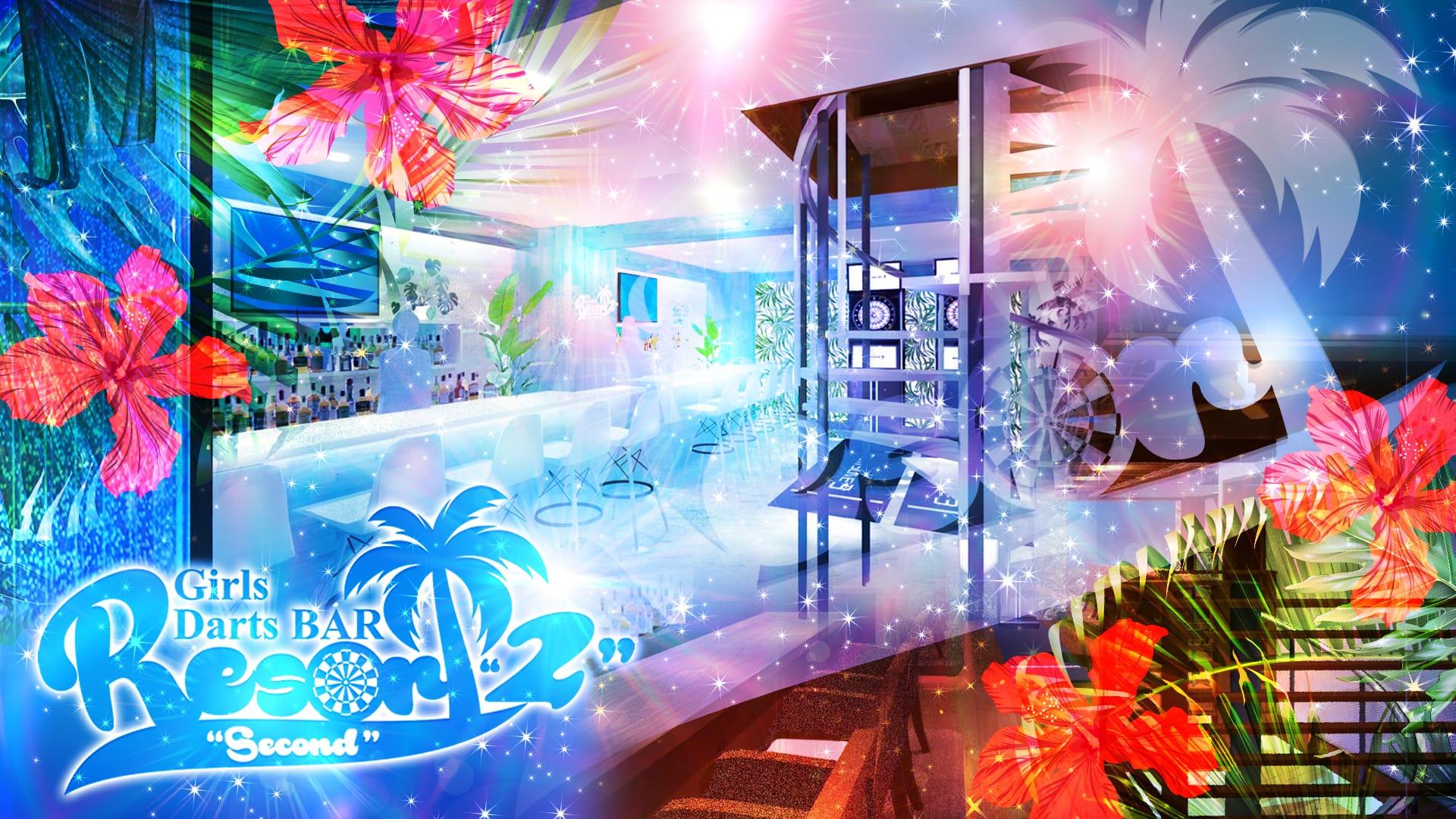 Girl's Bar Resort 2nd<リゾートセカンド> 池袋 ガールズバー TOP画像
