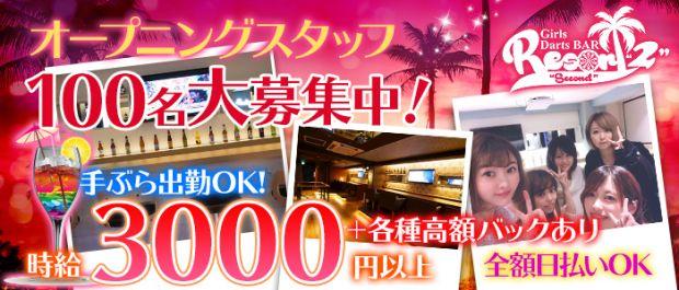 Girl's Bar Resort 2nd<リゾートセカンド> 池袋 ガールズバー バナー