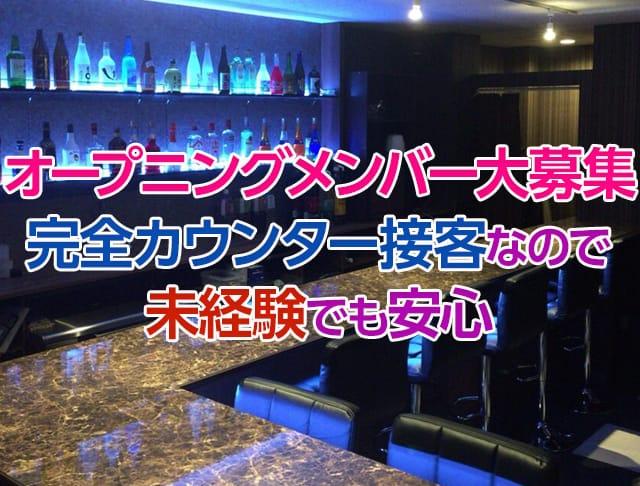 Girls Bar Cattleya<カトレア> 錦糸町 ガールズバー SHOP GALLERY 3