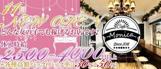 Monica<モニカ> 秋葉原 ガールズバー バナー