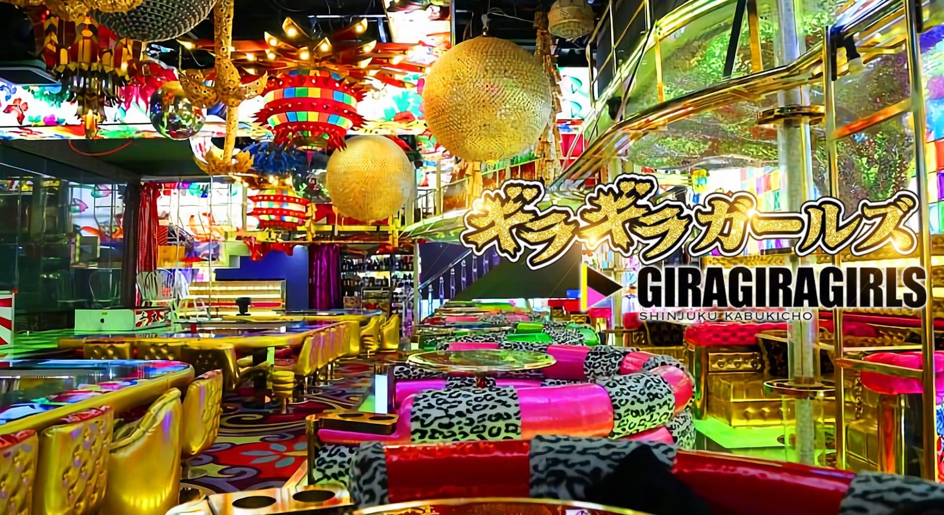 ギラギラガールズ 歌舞伎町 ガールズバー TOP画像