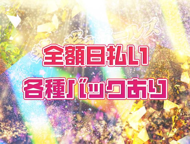 ギラギラガールズ 歌舞伎町 ガールズバー SHOP GALLERY 5