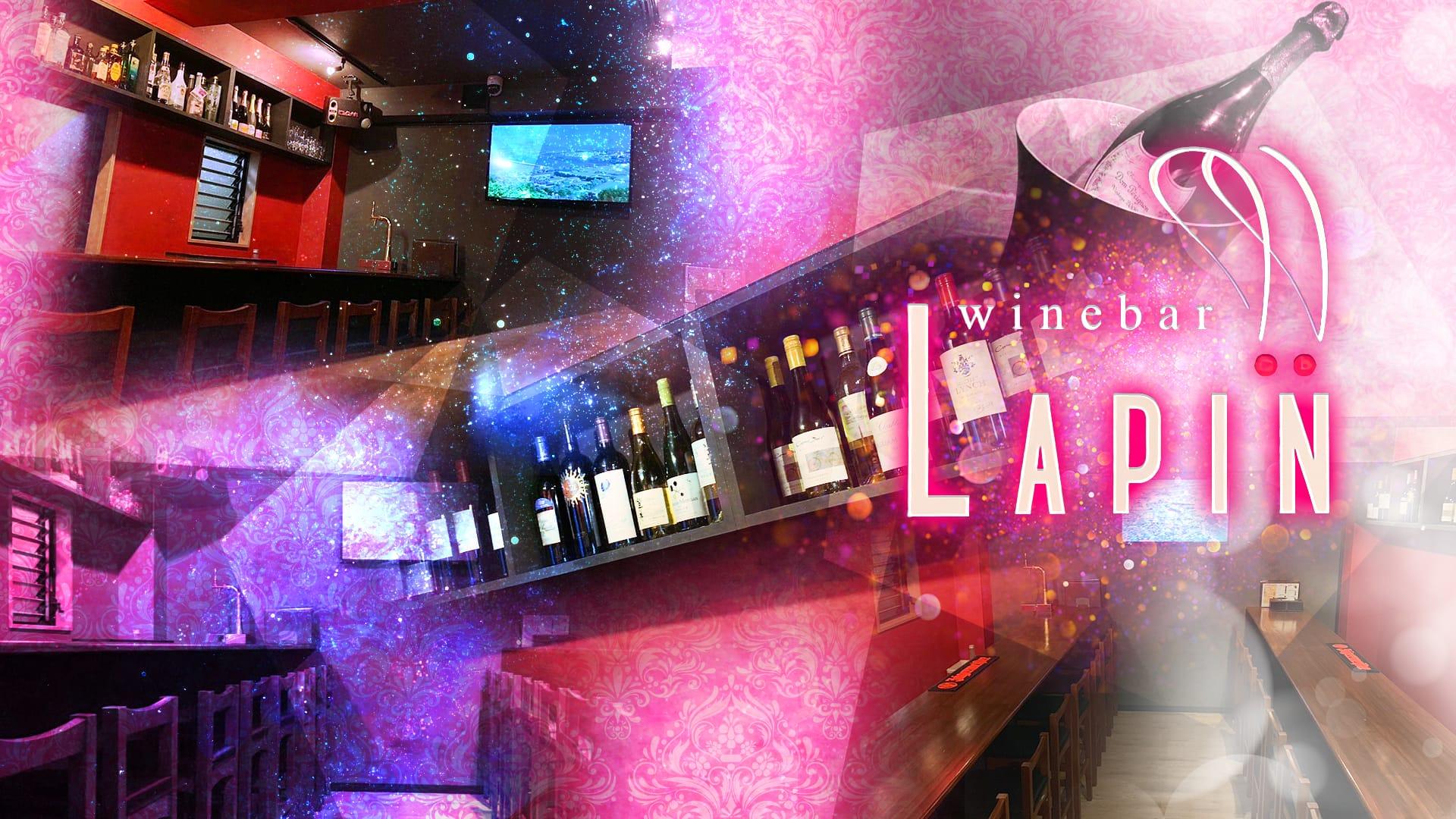 wine bar Lapin <ラパン> 渋谷 ガールズバー TOP画像