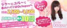 Bar Octopus<オクトパス> バナー