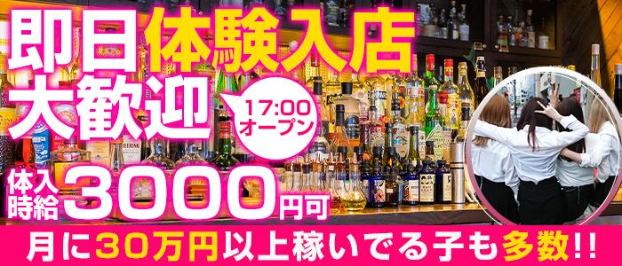 M3<エムスリー>(五反田ガールズバー)のバイト求人・体験入店情報