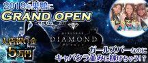 Diamond<ダイヤモンド> バナー