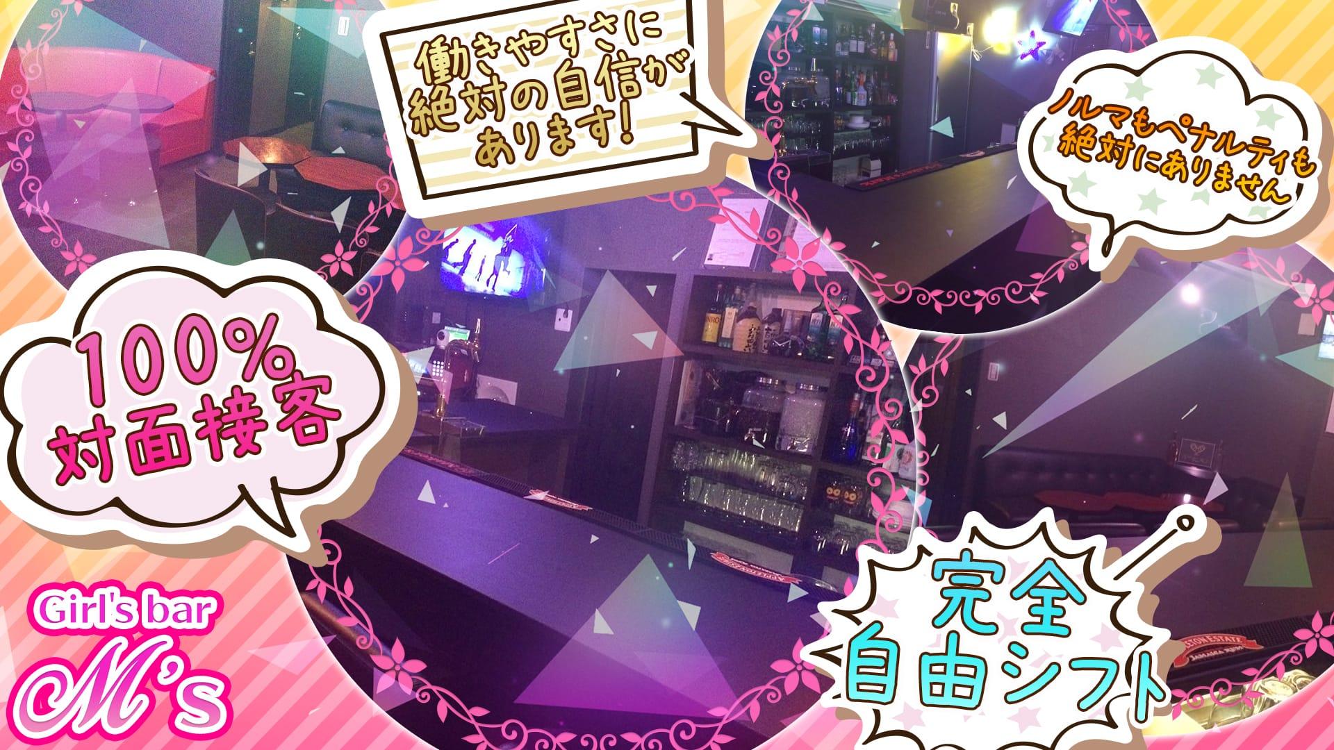 Girl's bar M's <エムズ> 大宮 ガールズバー TOP画像