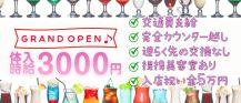 【鶴見】Girls bar Swan<スワン> バナー
