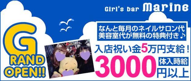【横浜】Girls bar Marine<マリン> 横浜 ガールズバー バナー