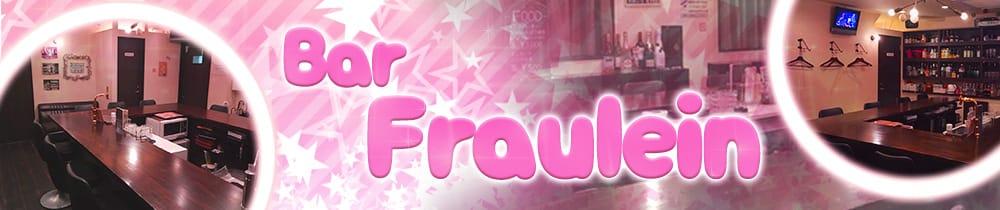 Bar Fraulein<フロイライン> 北浦和 ガールズバー TOP画像