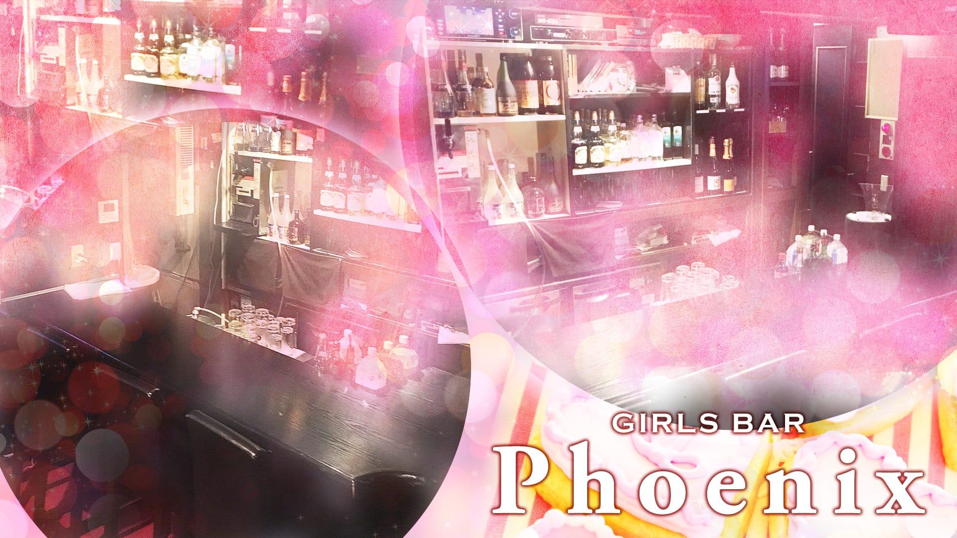 ガールズバー Phoenix<フェニックス> 大宮 ガールズバー TOP画像