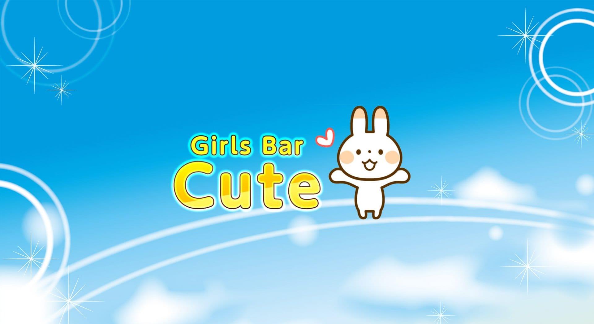 【関内】Girls Bar Cute<キュート> 関内 ガールズバー TOP画像