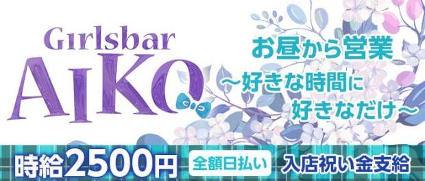 GirlsBar AIKO<ガールズバー アイコ> 池袋 ガールズバー バナー