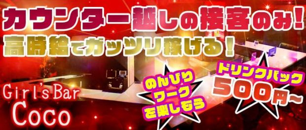 Girls Bar COCO<ココ> 新橋 ガールズバー バナー