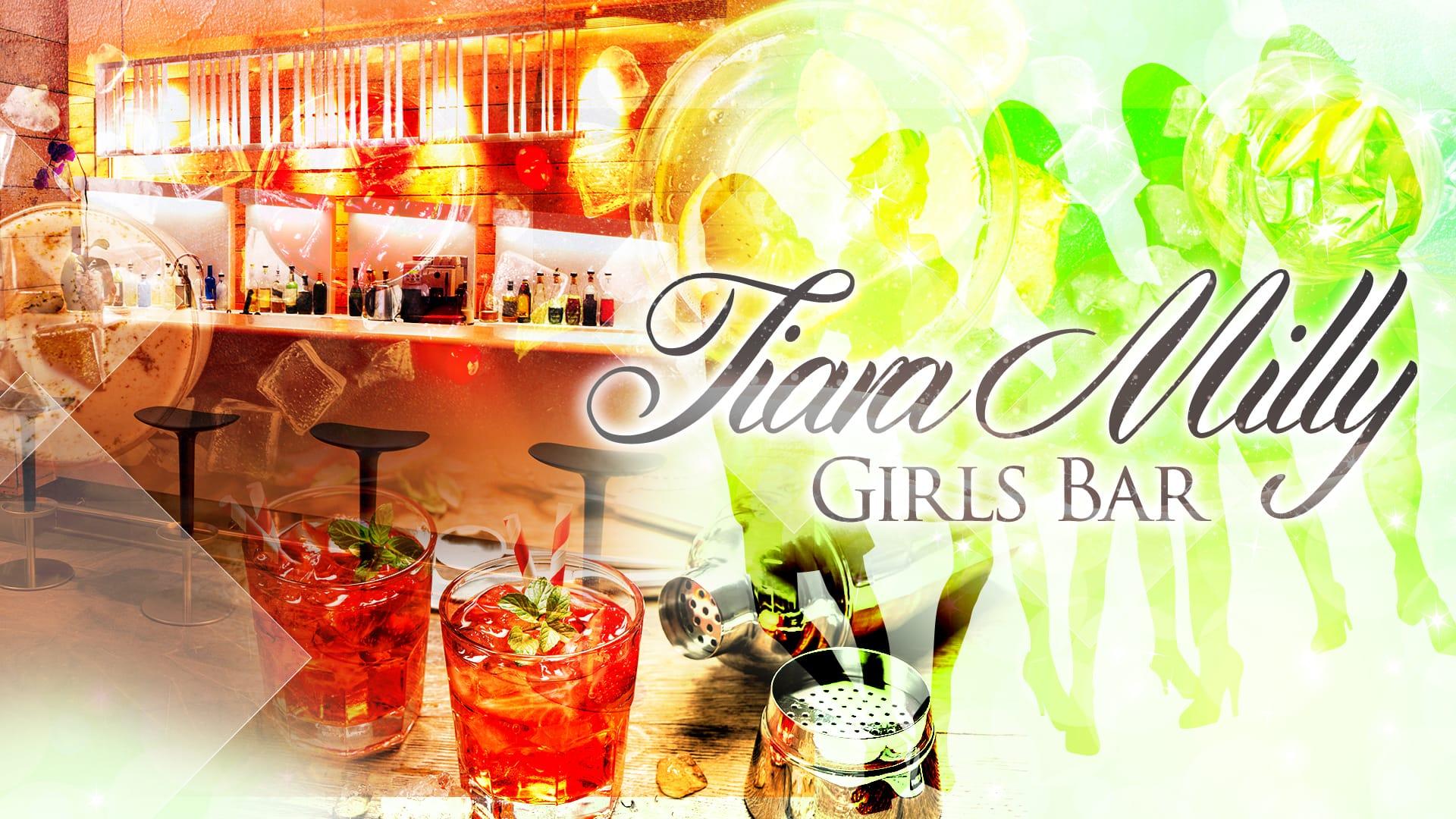 Girl's Bar Tiara Milly<ティアラミリー> 川越 ガールズバー TOP画像