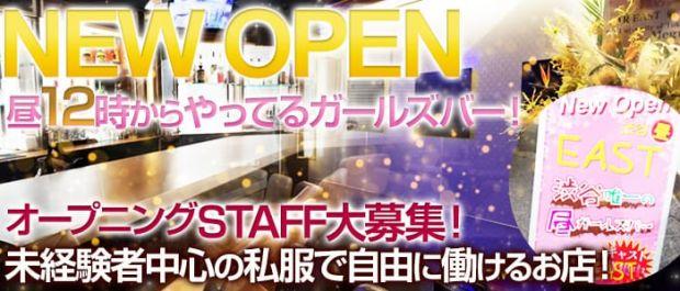 昼ガールズバーEAST 渋谷 ガールズバー バナー