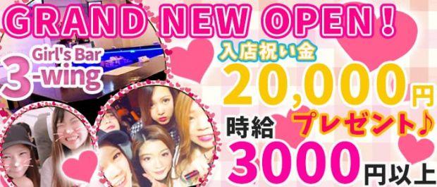 Girl's Bar 3-wing<ガールズバースリーウィング> 錦糸町 ガールズバー バナー