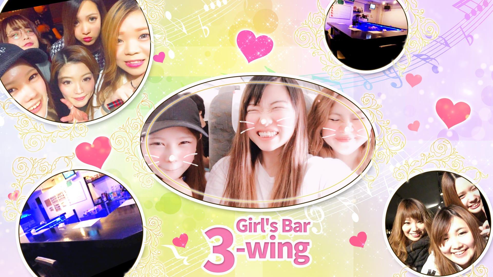 Girl's Bar 3-wing<ガールズバースリーウィング> 錦糸町 ガールズバー TOP画像