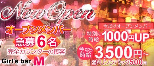 Girl's bar M<ガールズバーエム> 新橋 ガールズバー バナー