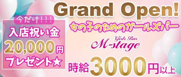 Girls Bar M-stage<エムステージ> 新橋 ガールズバー バナー
