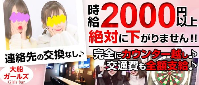 大船ガールズ(藤沢ガールズバー)のバイト求人・体験入店情報