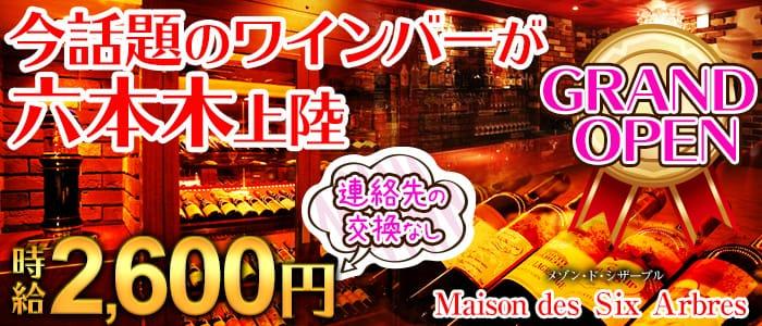 Maison des Six Arbres  <メゾン・ド・シザーブル>(六本木ガールズバー)のバイト求人・体験入店情報
