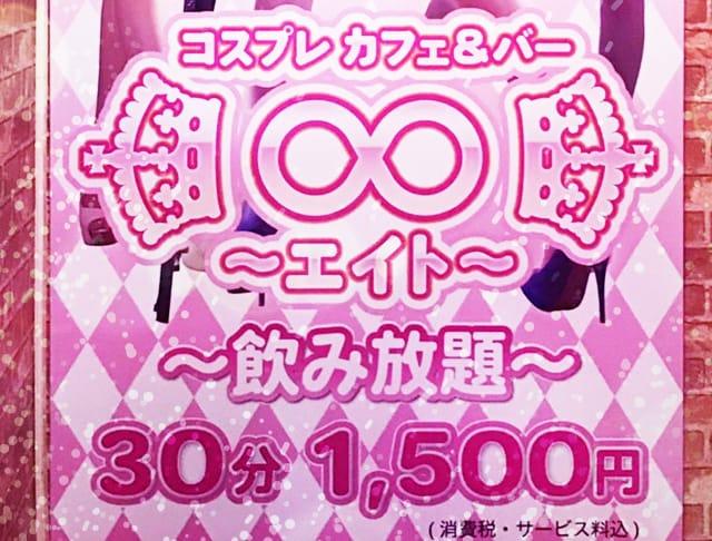 Girl's Bar∞<エイト> 新宿 ガールズバー SHOP GALLERY 5