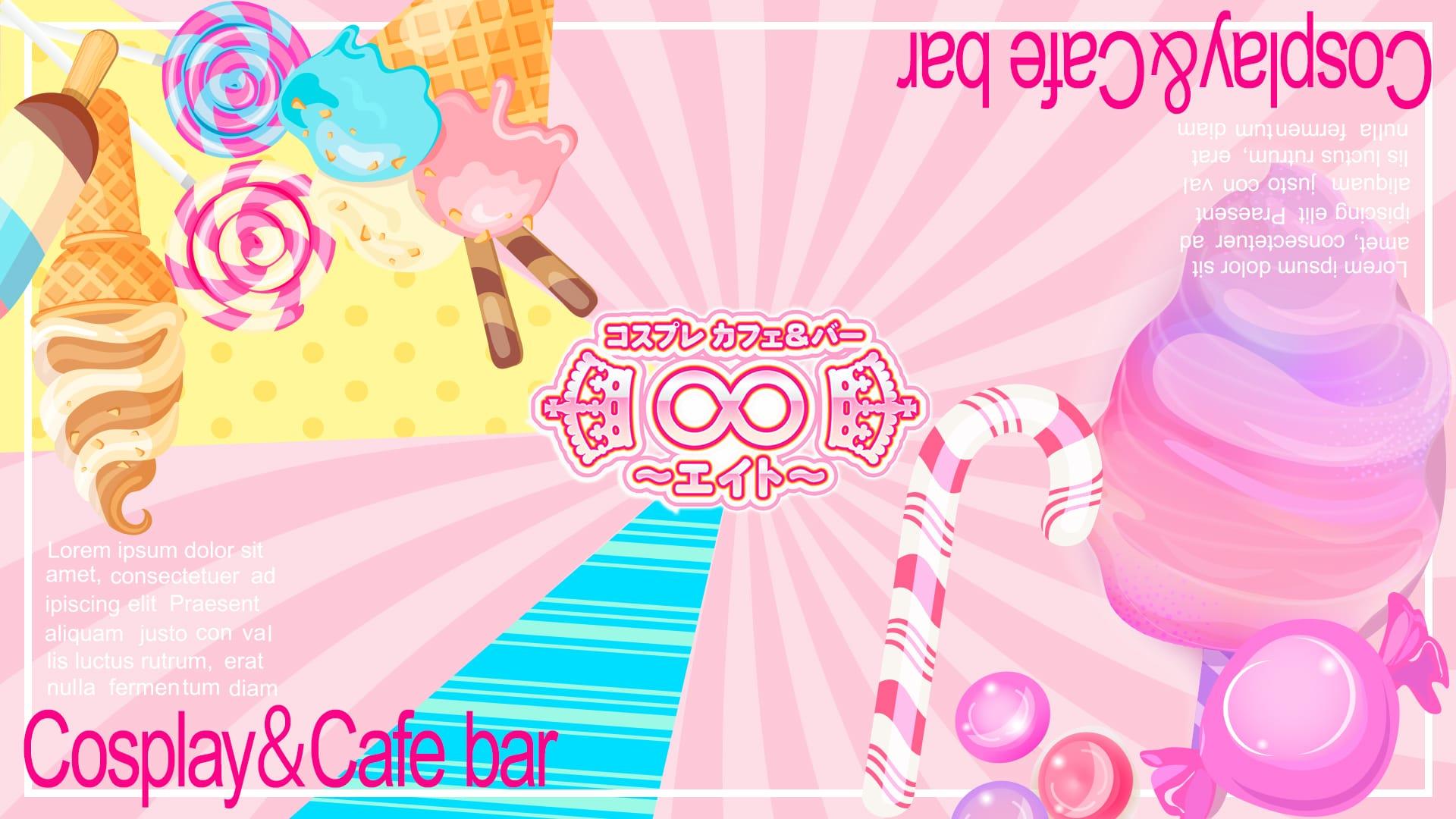 Girl's Bar∞<エイト> 新宿 ガールズバー TOP画像