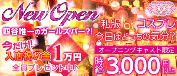 Girl's Bar∞<エイト> 新宿 ガールズバー バナー