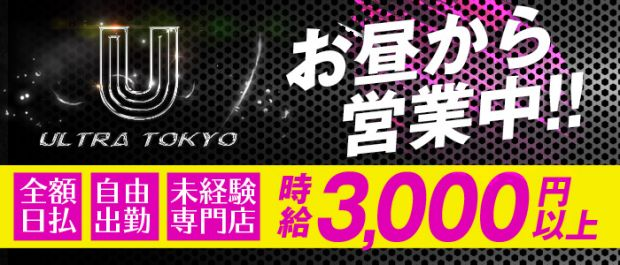 ultra_tokyo<ウルトラトウキョウ> 池袋 ガールズバー バナー
