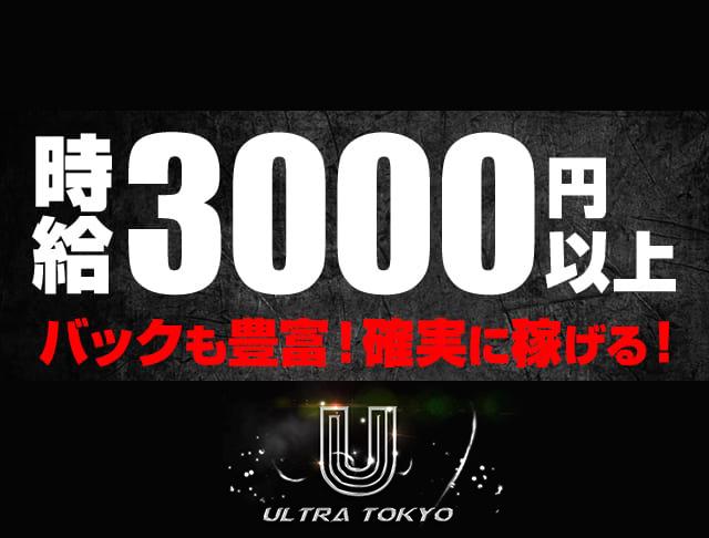 ultra_tokyo<ウルトラトウキョウ> 池袋 ガールズバー SHOP GALLERY 2