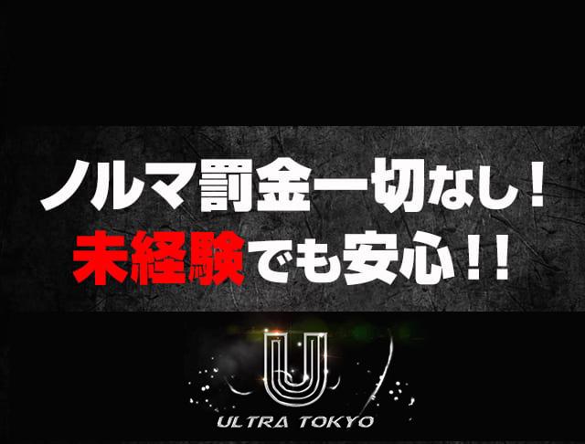 ultra_tokyo<ウルトラトウキョウ> 池袋 ガールズバー SHOP GALLERY 4