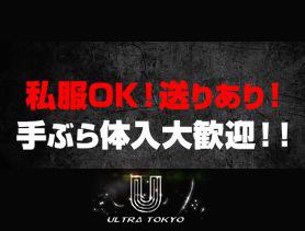 ultra_tokyo<ウルトラトウキョウ> 池袋 ガールズバー SHOP GALLERY 5