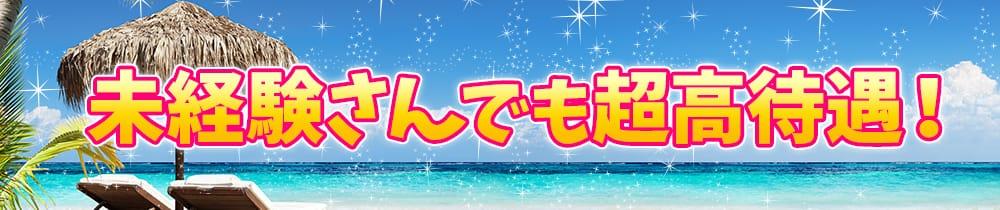 Girls Bar Ripple&Beach<リップル&ビーチ> 赤羽 ガールズバー TOP画像
