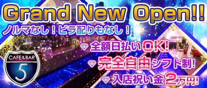 CAFE & BAR 5~five~<ファイブ>(蒲田ガールズバー)のバイト求人・体験入店情報
