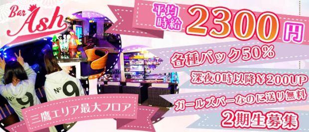 Girl's Bar Ash<アッシュ> 吉祥寺 ガールズバー バナー