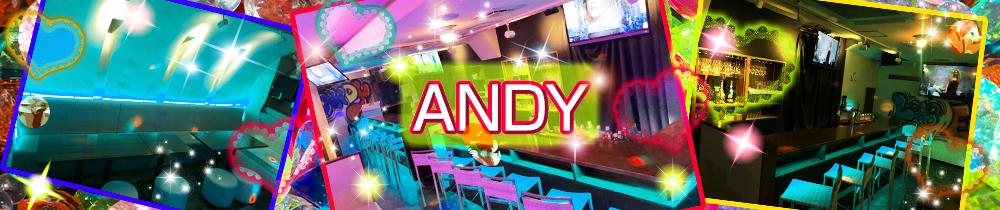 Girl's Bar ANDY<アンディー> 赤羽 ガールズバー TOP画像