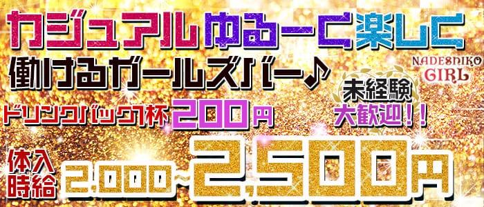 ナデシコガール(吉祥寺ガールズバー)のバイト求人・体験入店情報