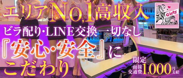 Girls Bar&Lounge Girly<ガーリー> 川越 ガールズバー バナー