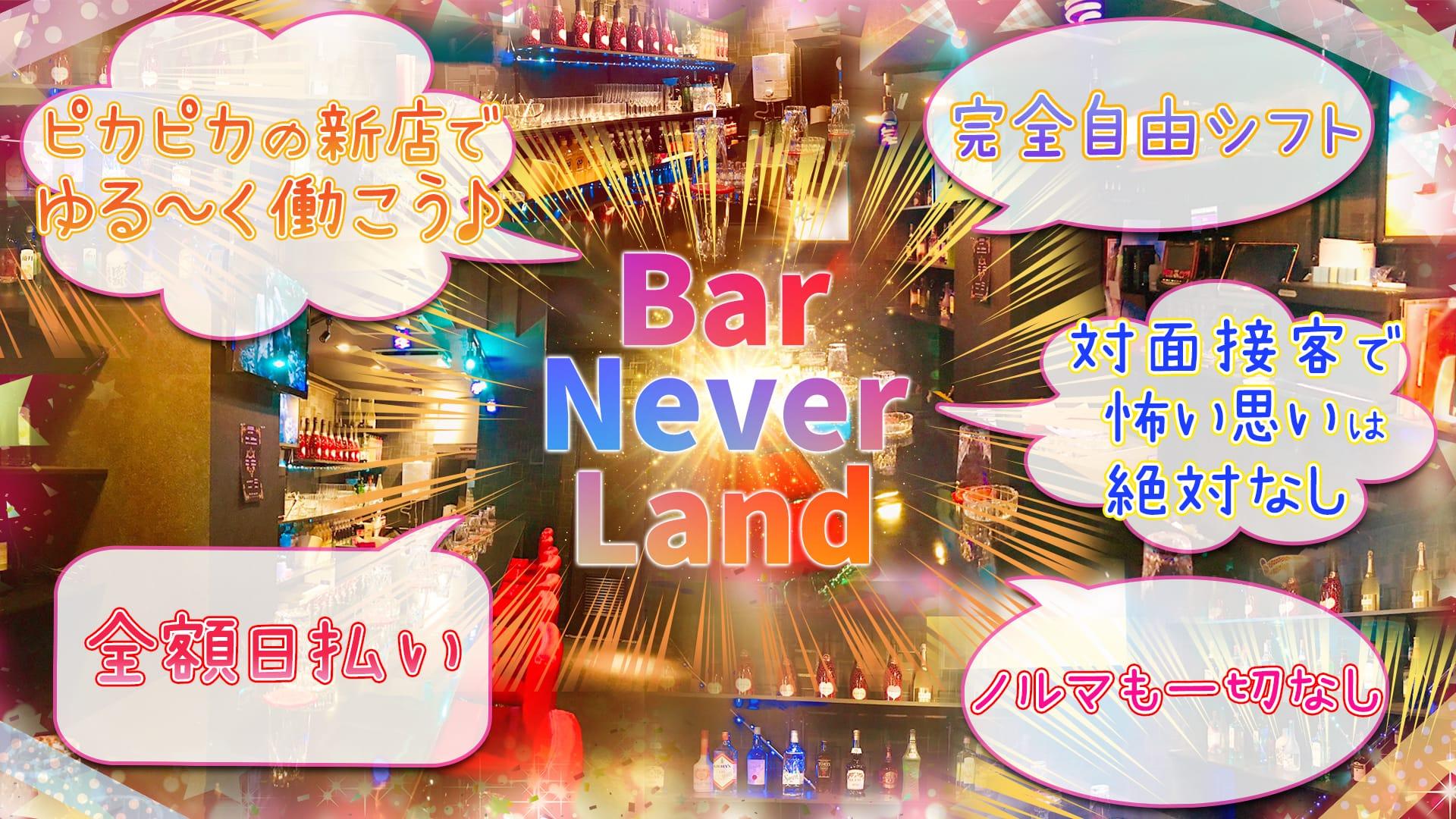 Bar Never Land ネバーランド 赤羽 ガールズバー TOP画像