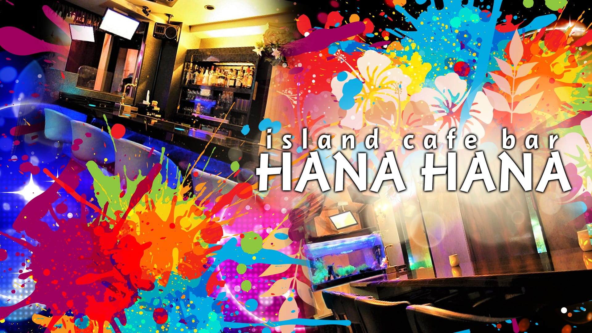 island cafe bar HANA HANA<ハナハナ> 西川口 ガールズバー TOP画像
