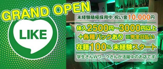 BAR LIKE<ライク> 新宿 ガールズバー バナー