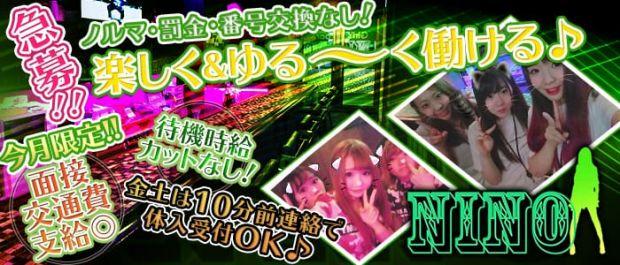Girl's Bar NINO<ニーノ> 蒲田 ガールズバー バナー