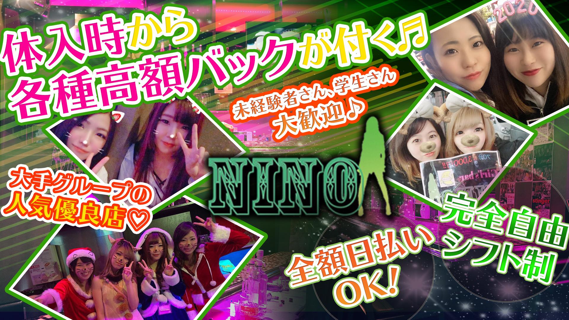 Girl's Bar NINO<ニーノ> 蒲田 ガールズバー TOP画像