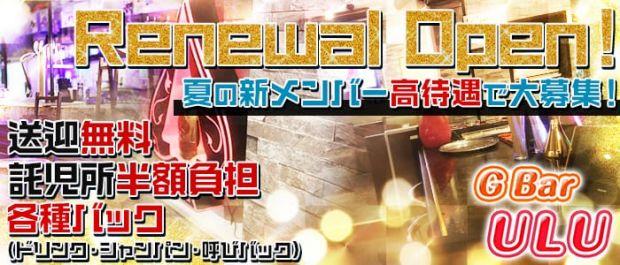 G Bar URU<ウル> 熊谷 ガールズバー バナー