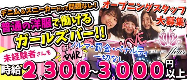 girls bar fluer<フルール> 新宿 ガールズバー バナー