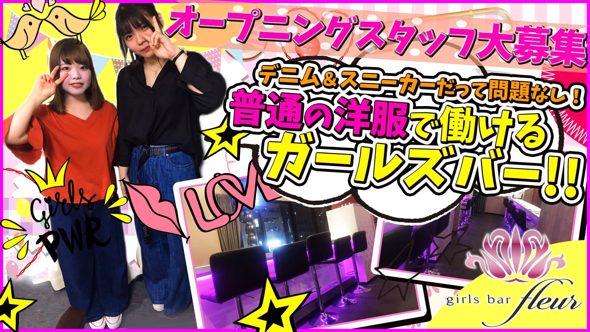 girls bar fluer<フルール> 新宿 ガールズバー TOP画像