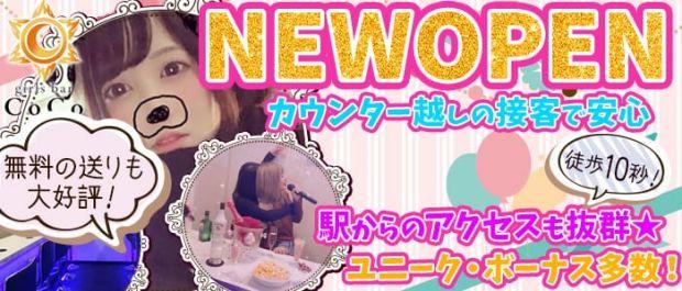 Girlsbar CoCo<ココ> 中野 ガールズバー バナー